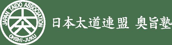 日本太道連盟奥旨塾